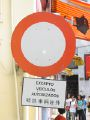 """No Vehicles"" sign in Portugese and Chinese in Macau - Coppermine - 2055.jpg"